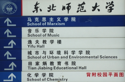Changchun - School of Marxism